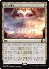 君主の領域/Sovereign's Realm 【日本語版】 [CN2-策略MR]