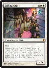 清純な天使/Pristine Angel 【日本語版】 [CNS-白MR]《状態:NM》