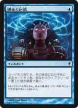 渦まく知識/Brainstorm 【日本語版】 [CNS-青C]《状態:NM》