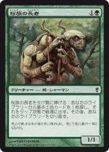 桜族の長老/Sakura-Tribe Elder 【日本語版】 [CNS-緑C]《状態:NM》