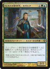トレストの密偵長、エドリック/Edric, Spymaster of Trest 【日本語版】 [CNS-金R]《状態:NM》