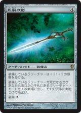 死裂の剣/Deathrender 【日本語版】 [CNS-アR]《状態:NM》