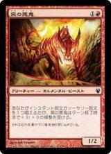 窯の悪鬼/Kiln Fiend 【日本語版】 [DDJ-赤C]《状態:NM》