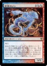 啓発のジン/Djinn Illuminatus 【日本語版】 [DDJ-金R]《状態:NM》