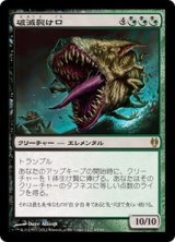 破滅裂け口/Doomgape 【日本語版】 [DDJ-金R]