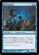 海門の神官/Sea Gate Oracle 【日本語版】 [DDM-青C]《状態:NM》