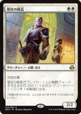 管区の隊長/Precinct Captain 【日本語版】 [DDO-白R]