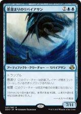墨溜まりのリバイアサン/Inkwell Leviathan 【日本語版】 [DDO-青R]