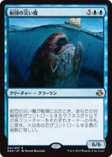 船団の災い魔/Scourge of Fleets 【日本語版】 [DDO-青R]《状態:NM》