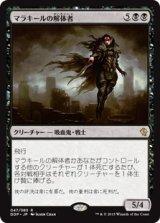 マラキールの解体者/Butcher of Malakir 【日本語版】 [DDP-黒R]