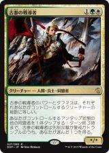 古参の戦導者/Veteran Warleader 【日本語版】 [DDP-金R]