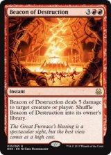 破壊の標/Beacon of Destruction 【英語版】 [DDS-赤R]《状態:NM》