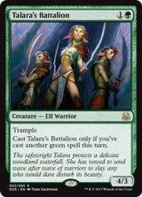 タララの大隊/Talara's Battalion 【英語版】 [DDS-緑R]