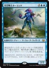 空召喚士ターランド/Talrand, Sky Summoner 【日本語版】 [DDS-青R]