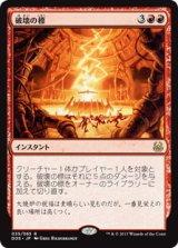 破壊の標/Beacon of Destruction 【日本語版】 [DDS-赤R]《状態:NM》