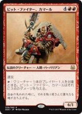ピット・ファイター、カマール/Kamahl, Pit Fighter 【日本語版】 [DDS-赤R]《状態:NM》