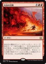 火山の幻視/Volcanic Vision 【日本語版】 [DDS-赤R]