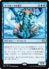 マーフォークの君主/Merfolk Sovereign 【日本語版】 [DDT-青R]《状態:NM》