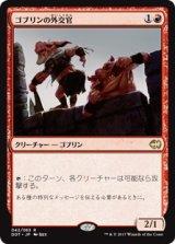 ゴブリンの外交官/Goblin Diplomats 【日本語版】 [DDT-赤R]