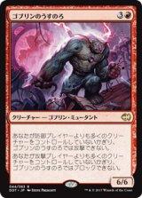 ゴブリンのうすのろ/Goblin Goon 【日本語版】 [DDT-赤R]