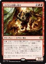 ゴブリンの壊し走り/Goblin Razerunners 【日本語版】 [DDT-赤R]