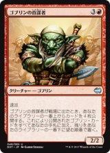 ゴブリンの首謀者/Goblin Ringleader 【日本語版】 [DDT-赤U]《状態:NM》