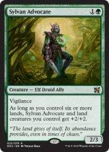 森の代言者/Sylvan Advocate 【英語版】 [DDU-緑R]