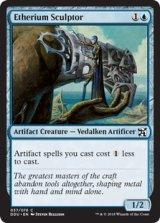エーテリウムの彫刻家/Etherium Sculptor 【英語版】 [DDU-青C]《状態:NM》