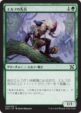 エルフの先兵/Elvish Vanguard 【日本語版】 [DDU-緑C]