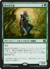 森の代言者/Sylvan Advocate 【日本語版】 [DDU-緑R]
