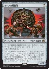マイアの戦闘球/Myr Battlesphere 【日本語版】 [DDU-灰R]《状態:NM》