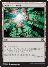 ファイレクシアの核/Phyrexia's Core 【日本語版】 [DDU-土地U]《状態:NM》