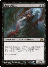 血の公証人/Blood Scrivener 【日本語版】 [DGM-黒R]《状態:NM》