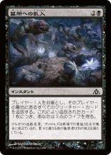 墓所への乱入/Crypt Incursion 【日本語版】 [DGM-黒C]《状態:NM》