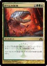 ワームの到来/Advent of the Wurm 【日本語版】 [DGM-金R]《状態:NM》
