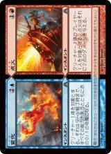 変化&点火/Turn & Burn 【日本語版】 [DGM-金U]《状態:NM》