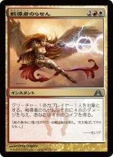 戦導者のらせん/Warleader's Helix 【日本語版】 [DGM-金U]《状態:NM》