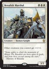 ベナリアの軍司令/Benalish Marshal 【英語版】 [DOM-白R]《状態:NM》