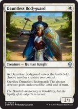 不屈の護衛/Dauntless Bodyguard 【英語版】 [DOM-白U]《状態:NM》