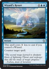 魔術師の反駁/Wizard's Retort 【英語版】 [DOM-青U]《状態:NM》