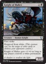 悪意の騎士/Knight of Malice 【英語版】 [DOM-黒U]《状態:NM》