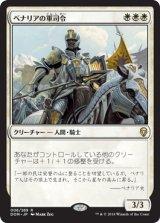 ベナリアの軍司令/Benalish Marshal 【日本語版】  [DOM-白R]《状態:NM》