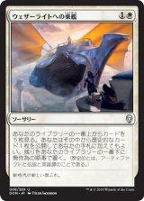 ウェザーライトへの乗艦/Board the Weatherlight 【日本語版】 [DOM-白U]《状態:NM》