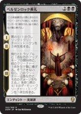 ベルゼンロック典礼/Rite of Belzenlok 【日本語版】  [DOM-黒R]《状態:NM》