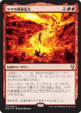 ヤヤの焼身猛火/Jaya's Immolating Inferno 【日本語版】 [DOM-赤R]《状態:NM》