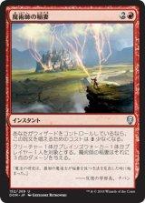 魔術師の稲妻/Wizard's Lightning 【日本語版】 [DOM-赤U]《状態:NM》
