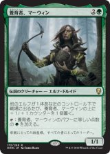 養育者、マーウィン/Marwyn, the Nurturer 【日本語版】  [DOM-緑R]《状態:NM》