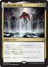 上古族の栄華な再誕/Primevals' Glorious Rebirth 【日本語版】  [DOM-金R]《状態:NM》