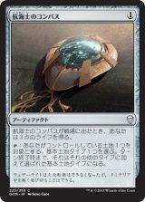 航海士のコンパス/Navigator's Compass 【日本語版】  [DOM-灰C]