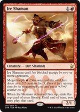 激憤の巫師/Ire Shaman 【英語版】 [DTK-赤R]《状態:NM》